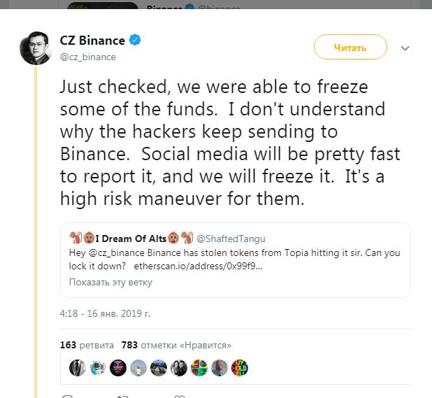 Binance заблокировала часть средств украденных с криптопии