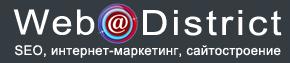 Форум поискового продвижения Web District